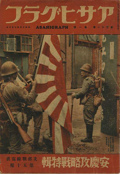 "Titelbild des japanischen Wochenmagazins ""Asahigraph"", Vol. 31, No. 1, 6. Juli 1938 Urheber: The Tokyo Asahi Shimbun Publishing Co., Ltd., Quelle: Wikimedia Commons, Lizenz: CC"