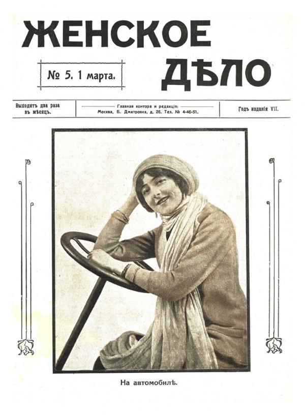"""Titelbild: """"Ženskoe Delo"""" (Die Sache der Frau), 1916, Aktiengesellschaft für Druck- und Verlagsangelegenheiten' Moskauer Verlag"""