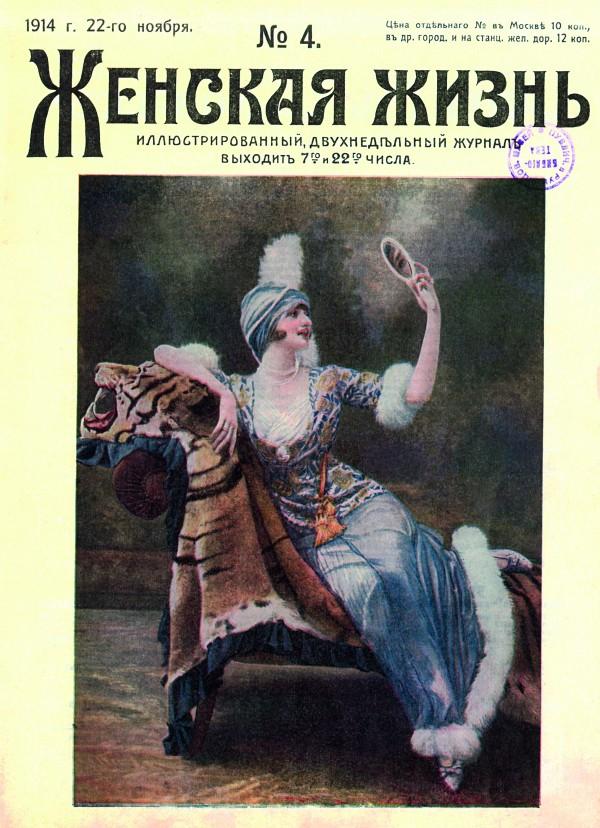 """Titelbild: """"Ženskaja žizn"""" (Frauenleben), 1914 , Verlagshaus Alexandr V. Lobanov AG"""